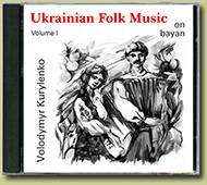 CD: Volodymyr Kurylenko. Ukrainian Folk Music on Bayan. Volume 1